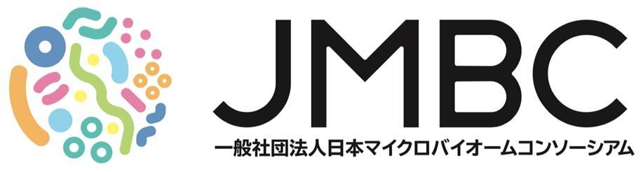 一般社団法人日本マイクロバイオームコンソーシアム