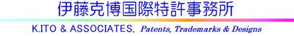 伊藤克博国際特許事務所