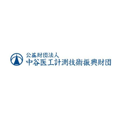 公益財団法人中谷医工計測技術振興財団