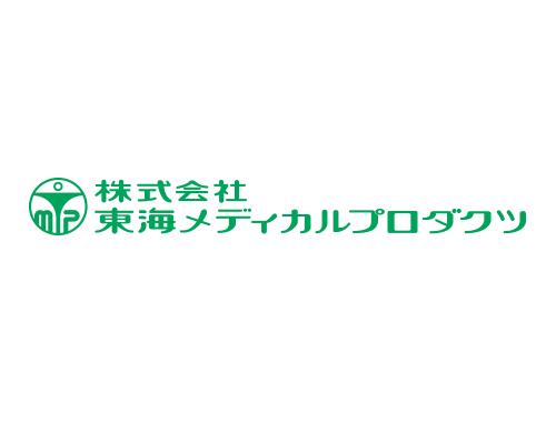 株式会社東海メディカルプロダクツ