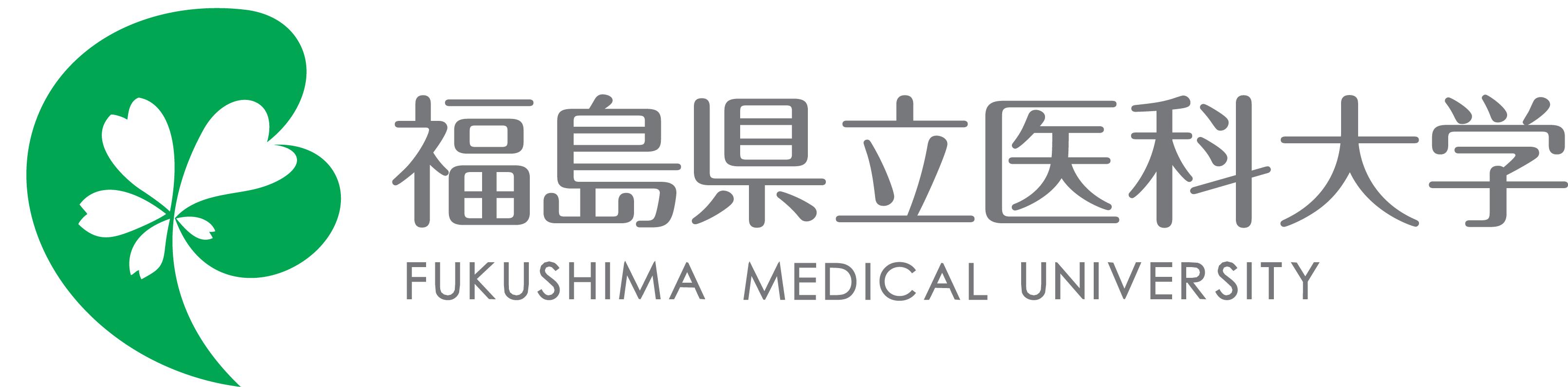 公立大学法人福島県立医科大学