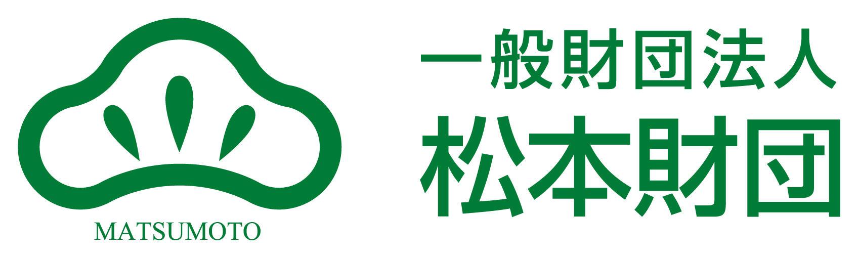 Matsumoto general incorporated foundation