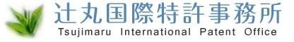 Tsujimaru International Patent Office