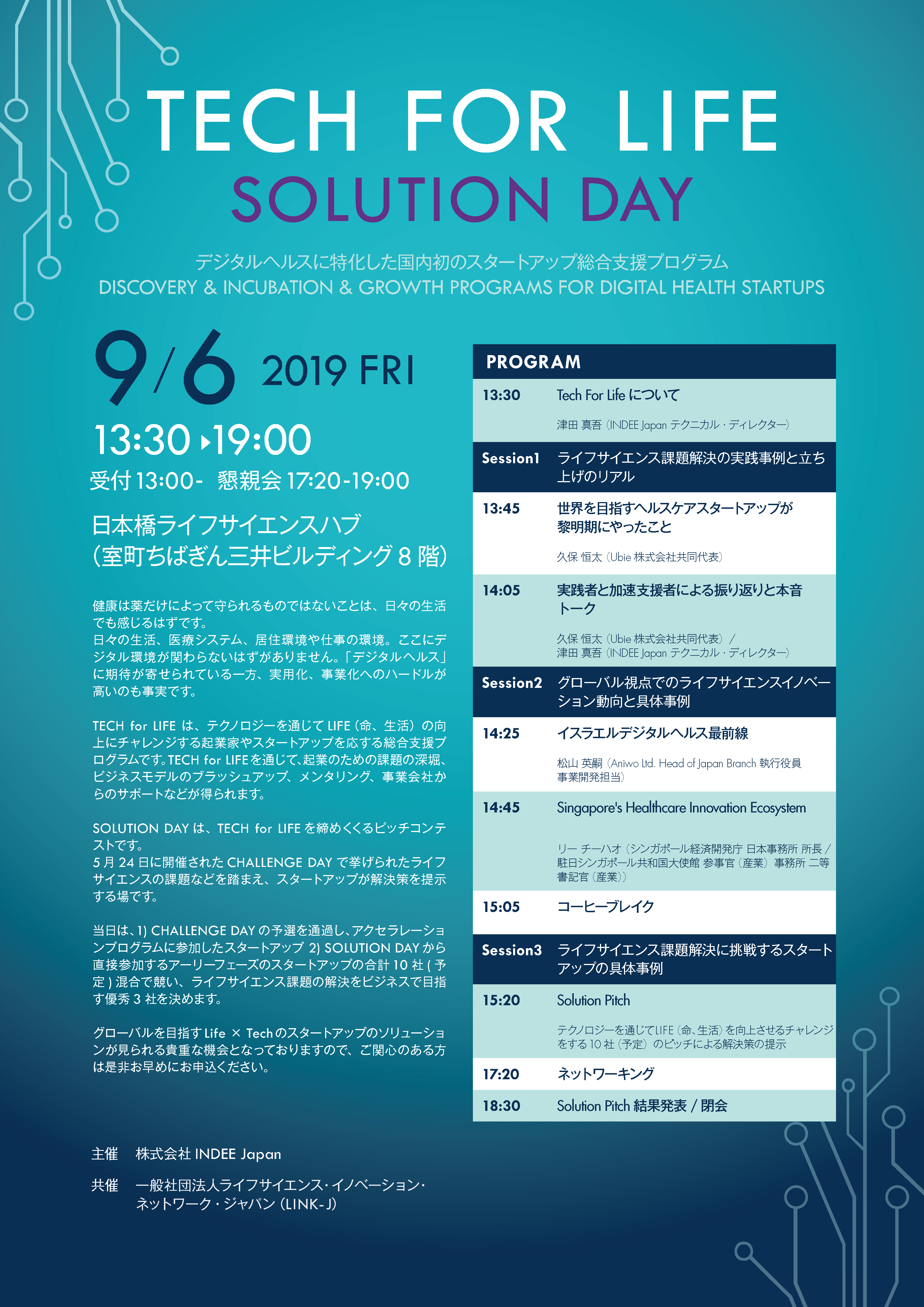 SolutionDayフライヤー_1 _ページ_1.png