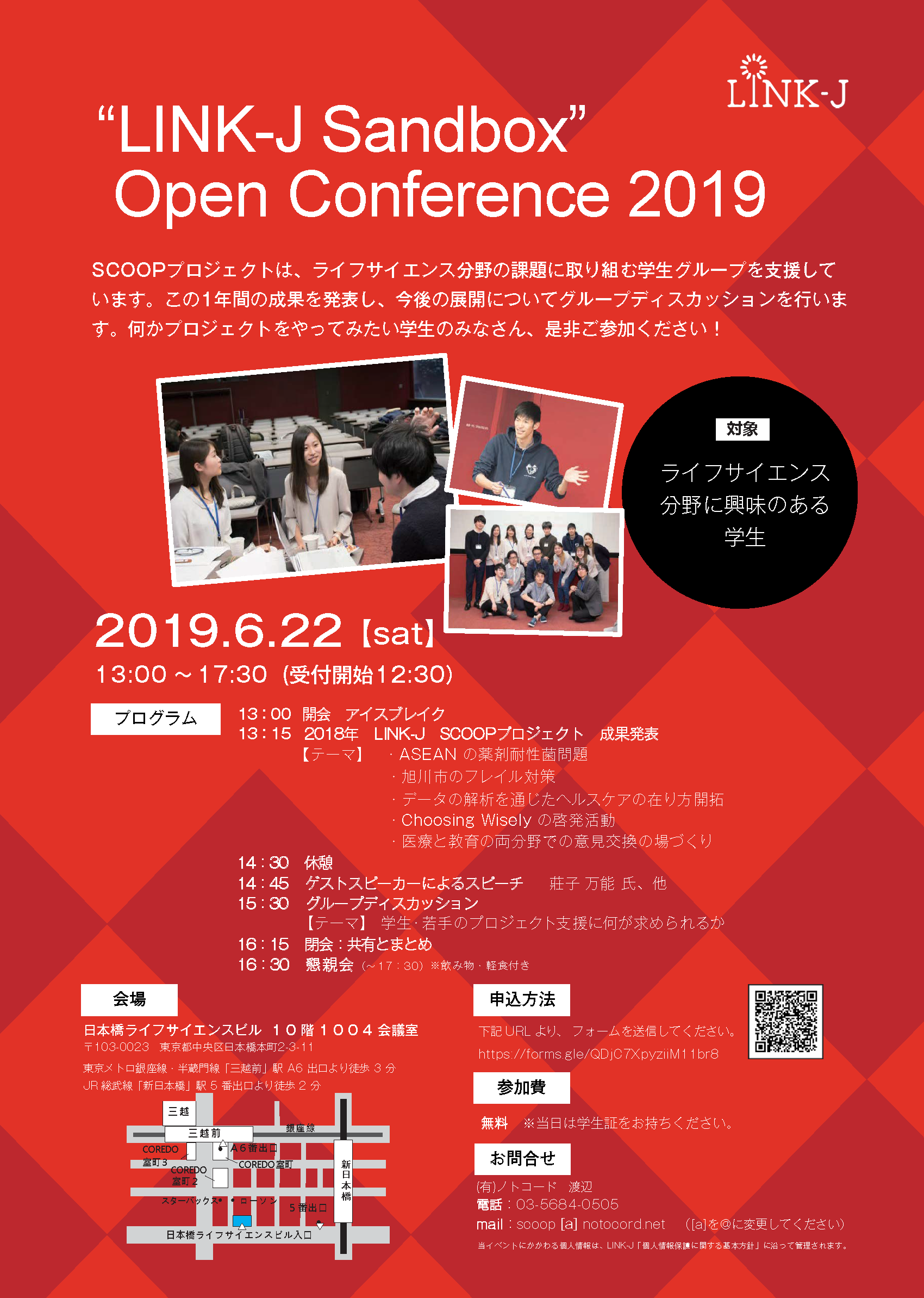 test【ご案内】0622_Sandbox Open Conference2019.png