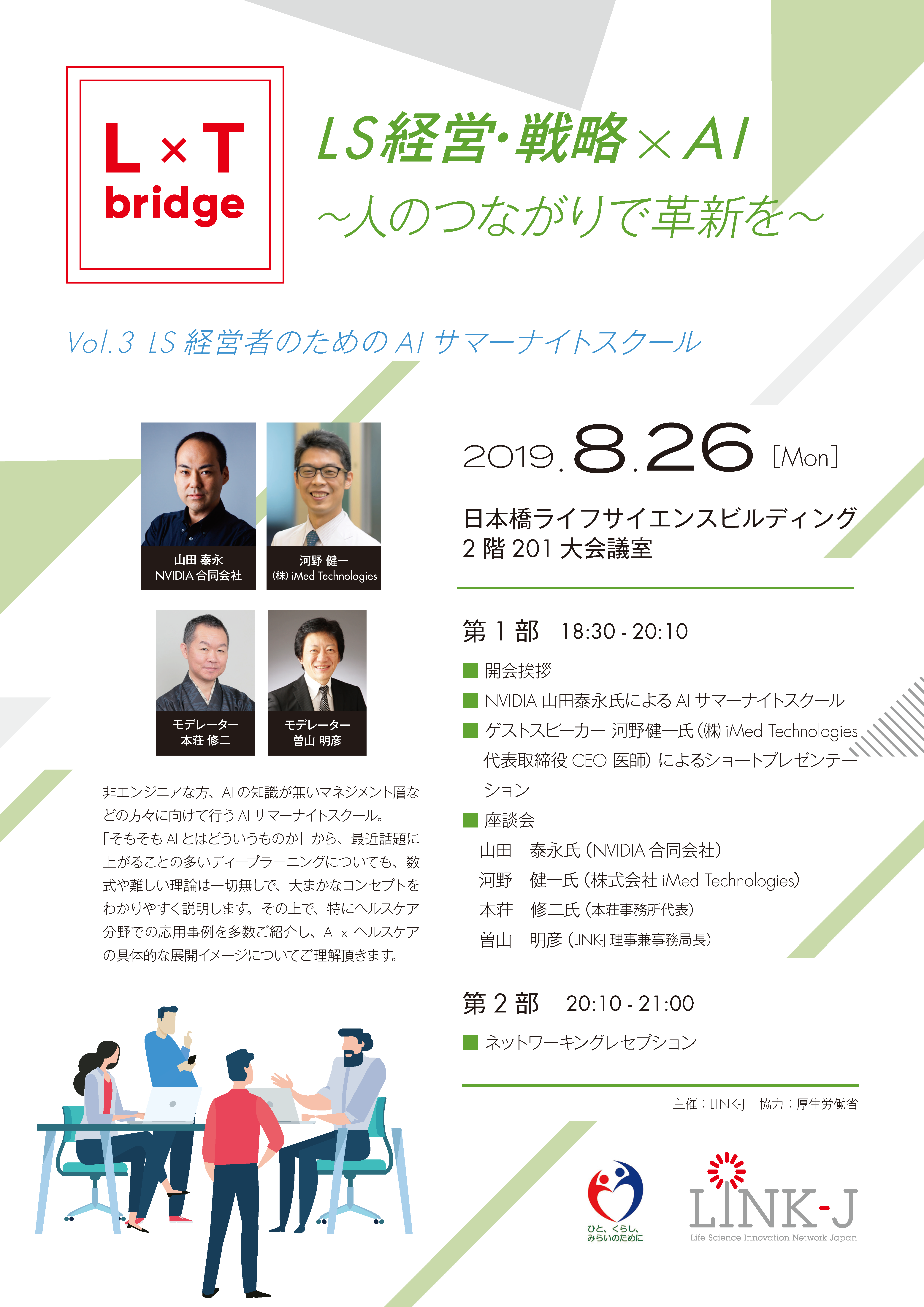 Life Tech Bridge_0826最終_ページ_1.png
