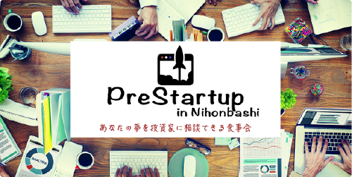 Pre Startup in Nihonbashi  A dinner party where you can discuss your dreams with investors