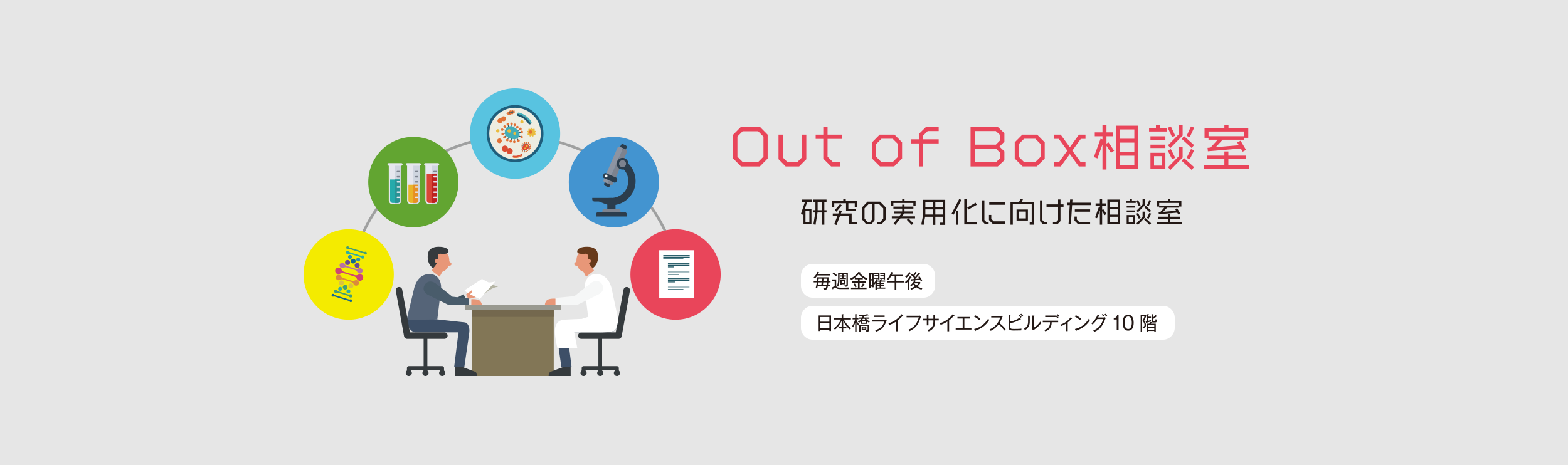 OOB_banner.png