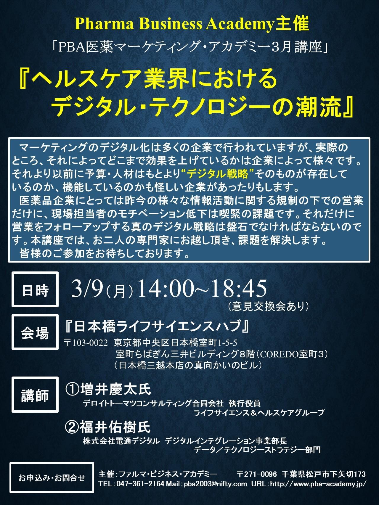「PBA3月講座LINK-Jアナウンス①」.jpg