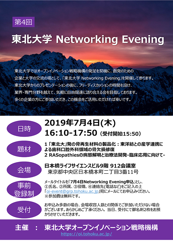 190704 Networking evening _ページ_1.png